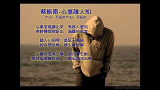翻唱 蔡振南 心事誰人知 Taiwanese song