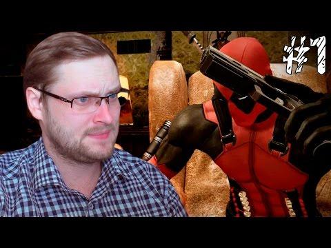 Deadpool Прохождение ► ОЧЕНЬ МНОГО ГОЛОСОВ ► #1