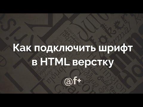 Как подключить шрифт в HTML верстку (@font-face)