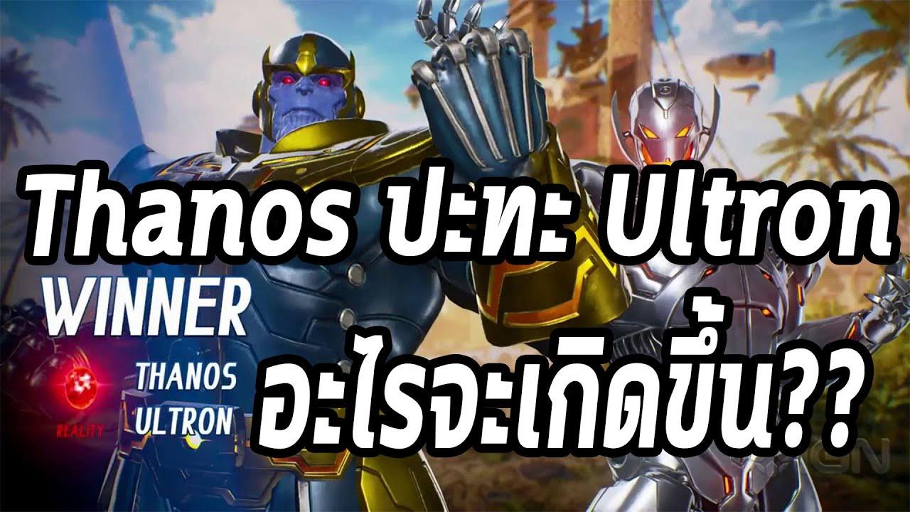 จับ Ultron มากู้โลกจาก Thanos!!! ใครจะชนะ? - Comic World Daily