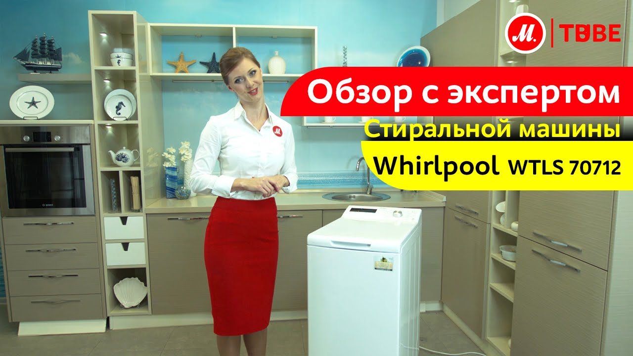 Стиральная машина WHIRLPOOL WTLS 65912