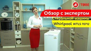 Видеообзор вертикальной стиральной машины Whirlpool WTLS 70712 с экспертом М.Видео