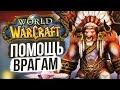 ПРЕДАТЕЛЬСТВО ВОЖДЯ — Начало раскола Орды / World of Warcraft