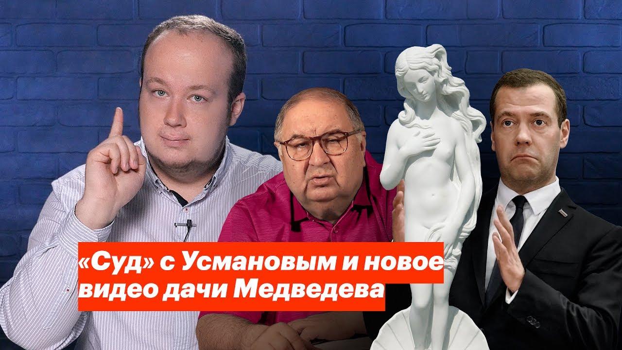 «Суд» с Усмановым и новое видео секретной дачи Медведева