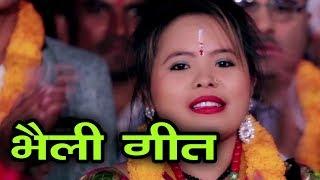 Latest Tihar video// Dausi Bhaile 2072/2015 //''साह्रै मिठो भैइली गीत'' //By Muna Thapa Magar