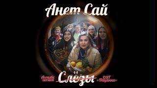 Анет Сай - Слёзы / OST «Пацанки» (Acoustic version, 2020)
