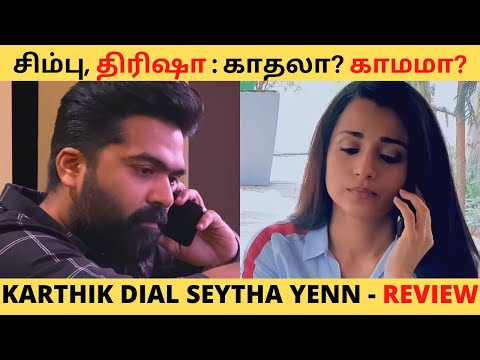 Karthik Dial Seytha Yenn Review - A Short Film by Gautham Vasudev Menon | STR | Trisha | A R Rahman