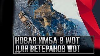 ИМБА ДЛЯ ВЕТЕРАНОВ WOT 2020 ПОЛУЧИ ПОДАРОК ДЛЯ ВЕТЕРАНОВ ВОТ НОВЫЙ ПРЕМ ТАНК 8ЛВЛ world of tanks 2.0