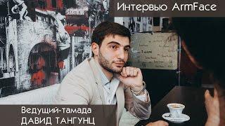 Ведущий-тамада Давид Тангунц / Интервью ArmFace