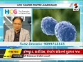 HCG Cancer Specialists on Prostate Cancer