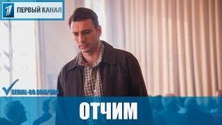 Сериал Отчим (2019) 1-16 серии фильм историческая сага на Первом канале - анонс