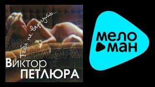 ВИКТОР ПЕТЛЮРА - ТЕБЯ НЕ ВЕРНУТЬ /  VIKTOR PETLYURA - TEBYA NE VERNUT'