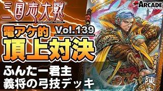 【三国志大戦】電アケ的頂上対決136:ふんたー君主(義将の弓技デッキ)