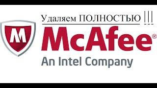 видео Как удалить McAfee антивирус полностью