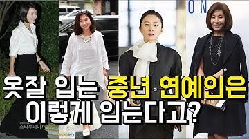 옷잘입는 중년연예인들은 이렇게 입는다고 /중년패션코디/ 옷 잘입는법 여자 7가지