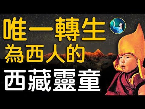 """奇闻!西藏高僧竟转生为""""西班牙人"""",面对存疑的弟子,他只说了一句话,就让弟子震惊落泪;不是所有的""""转世灵童""""都能重回寺院,真灵童如果流落俗世,竟会是这样的结局⋯⋯"""