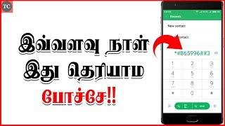 இவ்வளவு நாள் தெரியாம போச்சே! ரகசிய வீடியோவை இப்படியும் மறைத்து வைக்கலாம்! Dialer App For Hide Videos