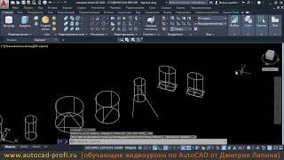 Видеоурок по AutoCAD 2020: команда создания 3D цилиндра