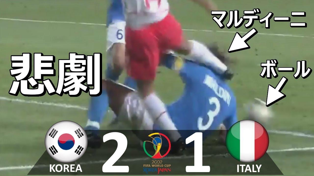 カップ ワールド 日 韓