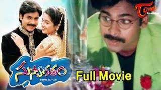 Suswagatham Full Length Telugu Movie || Pawan Kalyan || Devayani