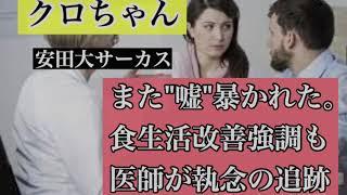 """クロちゃん、また""""嘘""""暴かれた 食生活改善強調も 医師が執念の追跡 【関..."""