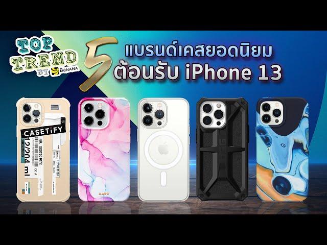 แนะนำ 5 แบรนด์เคสยอดนิยม ต้อนรับ iPhone 13