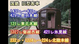 【国鉄 旧型客車】奥羽本線 東北本線 磐越西線 北陸本線 氷見線