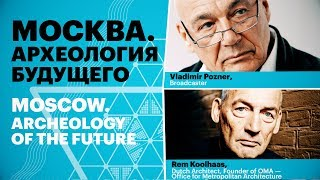 """""""Moscow. Archeology of the Future """". Interview of Rem Koolhaas to Vladimir Pozner, 17.07.2018"""