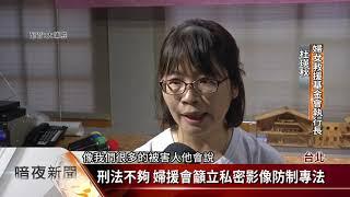 私密影像外流頻傳 統計:9成受害者為女性【客家新聞20200825】