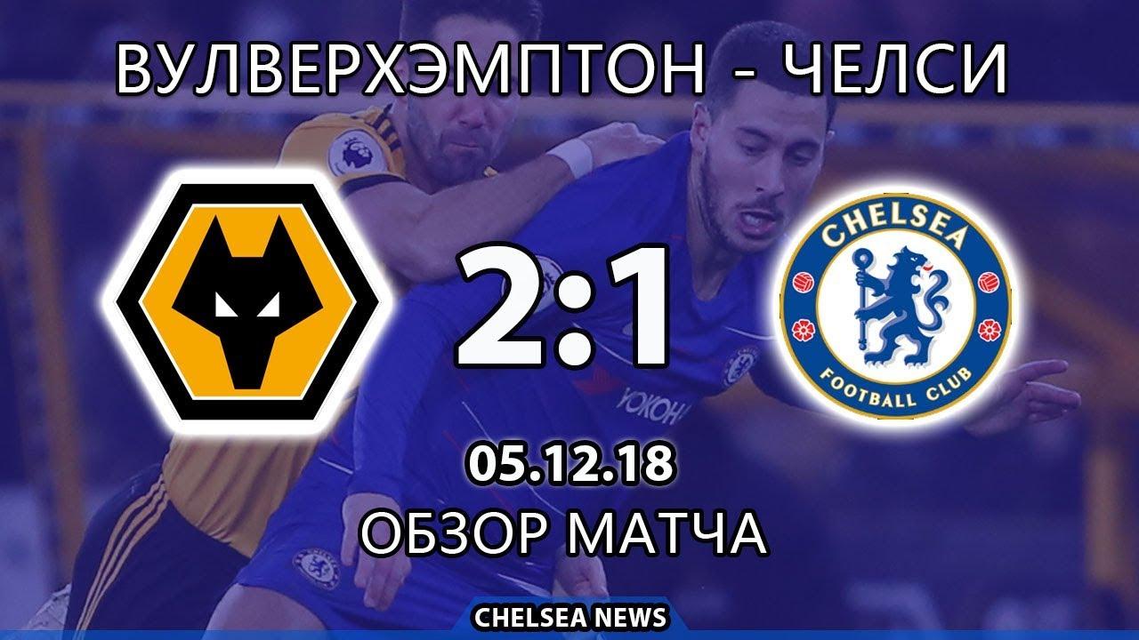 Видео матча челси 6 0 вулверхэмптон capital cup