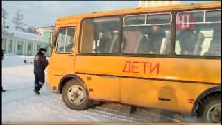 Автобусы для перевозки детей(, 2016-12-07T14:55:25.000Z)
