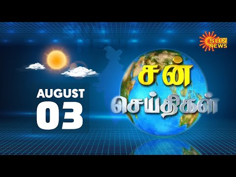 Sun Seithigal | சன் பிற்பகல் செய்திகள் செய்திகள் | 03.08.2020 | Afternoon News | Sun News
