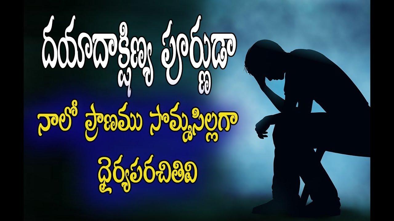 దయాదాక్షిణ్యపూర్ణుడా || Latest Telugu Christian Songs 2019 ||