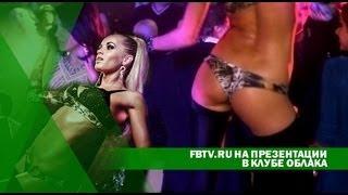 FBTV.RU - Презентация в клубе Облака - 13.12.2012