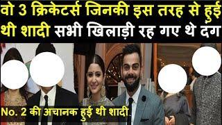 इंडिया टीम के वो 3 खिलाड़ी जिनकी अचानक हुई शादी | Headlines Sports