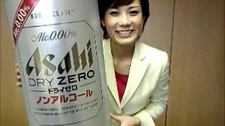 アサヒビールのイメージガール 坂井裕美がドライゼロPRを徳島弁で!