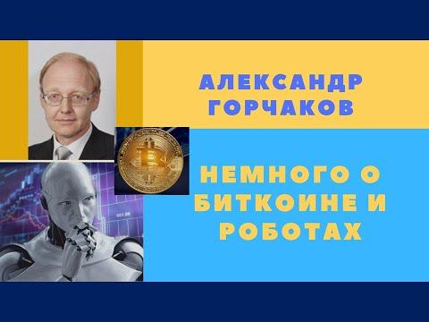 Александр Горчаков: немного о биткоине и о роботах