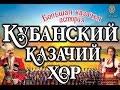 казачий хор кубанский репертуар