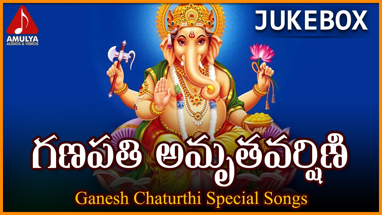 Telugu devotional mantras mp3 download