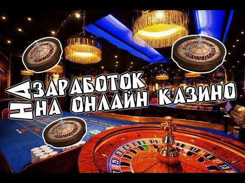 Бесплатные казино с реальным выводом денег