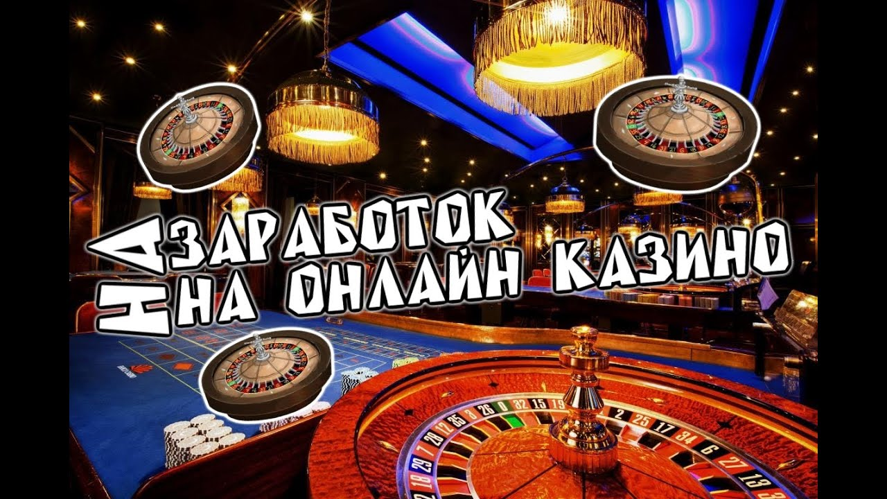 Заработать в интернете через казино бонусы в онлайн казино без депозита с выводом