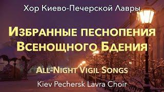Избранные Песнопения Всенощного Бдения - Хор Киево-Печерской Лавры - компакт диск, 20 песнопений