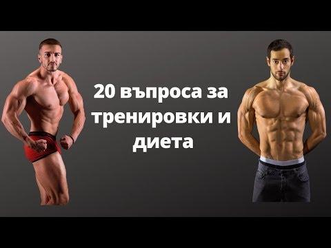 20 въпроса за