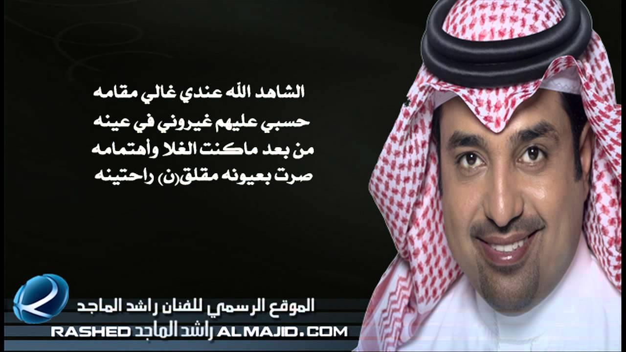 c1c7eccab  غروه - راشد الماجد   2013 حصري - YouTube
