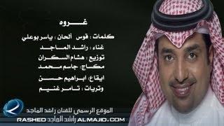 غروه - راشد الماجد | 2013 حصري