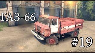 Spin tires 2014 обзор мода АЦ-ГАЗ-66 | #19