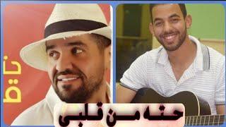 حسين الجسمي | حته من قلبي (حصرياً)  - بصوت عمر صلاح -  2021 - Hussein Al Jassmi