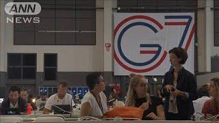 きょうからG7サミット 有志連合や香港デモを議論(19/08/24)
