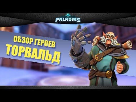 видео: Обзор Героев Паладинов - Торвальд / paladins