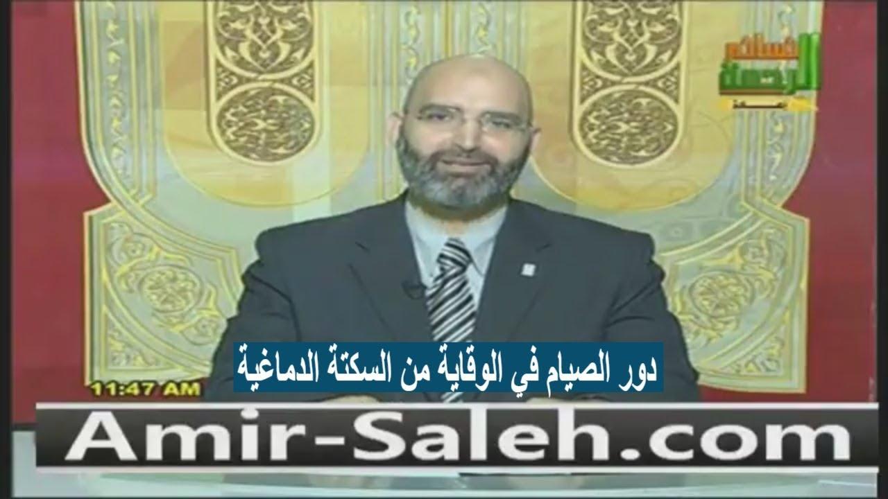 دور الصيام في الوقاية من السكتة الدماغية | الدكتور أمير صالح | الطب الآمن